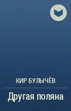 Кир Булычев - Другая поляна