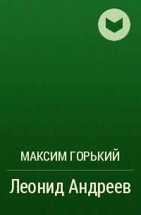 Максим Горький - Леонид Андреев