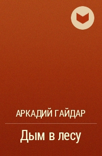 Аркадий Гайдар - Дым в лесу