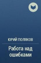 Юрий Поляков - Работа над ошибками