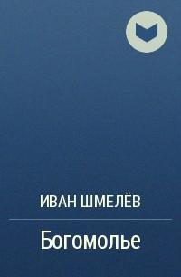 Иван Шмелёв - Богомолье