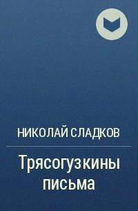 Николай Сладков - Трясогузкины письма