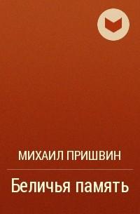 Михаил Пришвин - Беличья память
