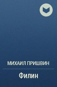 Михаил Пришвин - Филин