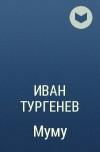 Иван Тургенев — Муму