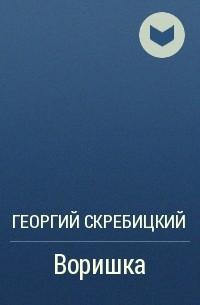 Георгий Скребицкий - Воришка