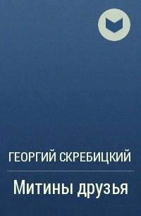 Георгий Скребицкий - Митины друзья