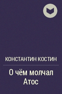 Константин Костин - О чём молчал Атос