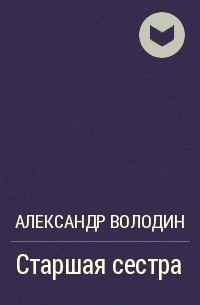 Александр Володин - Старшая сестра