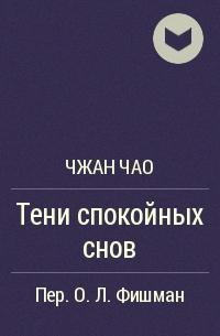 Чжан Чао - Тени спокойных снов