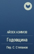 Айзек Азимов - Годовщина