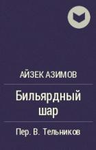 Айзек Азимов - Бильярдный шар