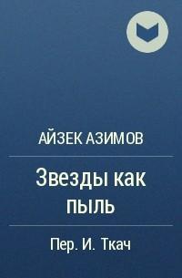 Айзек Азимов - Звезды как пыль