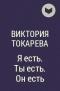 Виктория Токарева - Я есть. Ты есть. Он есть