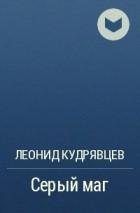 Леонид Кудрявцев - Серый маг