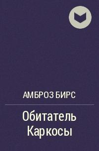 Амброз Бирс - Обитатель Каркосы