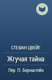 Стефан Цвейг - Жгучая тайна