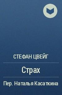 Стефан Цвейг - Страх