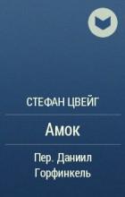 Стефан Цвейг - Амок
