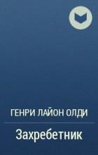Генри Лайон Олди - Захребетник
