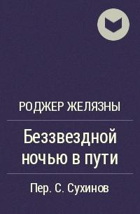 Роджер Желязны - Беззвездной ночью в пути