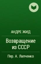 Андре Жид - Возвращение из СССР