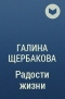 Галина Щербакова - Радости жизни