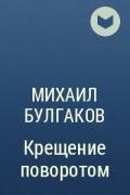 Михаил Булгаков - Крещение поворотом (Записки юного врача)
