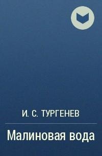 И. С. Тургенев - Малиновая вода