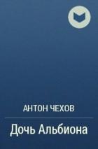 Антон Чехов - Дочь Альбиона