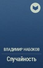 Владимир Набоков - Случайность