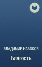 Владимир Набоков - Благость