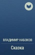 Владимир Набоков - Сказка