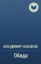 Владимир Набоков - Обида