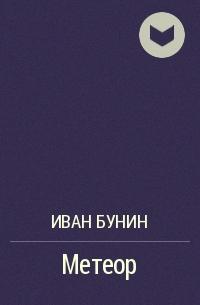 Иван Бунин - Метеор
