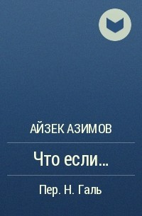 Айзек Азимов - Что если...