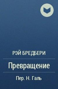 Рэй Бредбери - Превращение