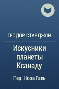 Теодор Старджон - Искусники планеты Ксанаду