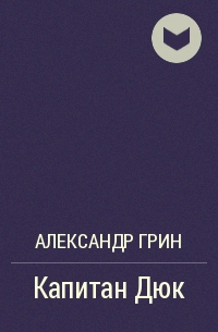 Александр Грин - Капитан Дюк