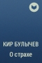Кир Булычёв - О страхе