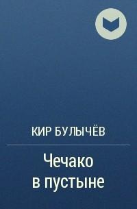 Кир Булычёв - Чечако в пустыне
