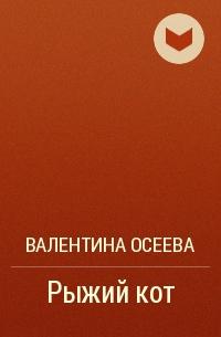 Валентина Осеева - Рыжий кот