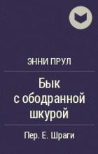 Энни Прул - Бык с ободранной шкурой