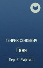 Генрик Сенкевич - Ганя