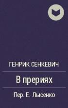 Генрик Сенкевич - В прериях