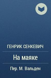 Генрик Сенкевич - На маяке