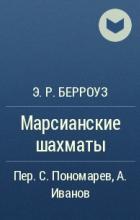 Э.Р. Берроуз - Марсианские шахматы