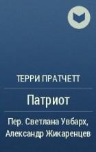 Терри Пратчетт - Патриот