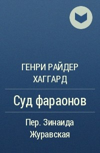 Генри Райдер Хаггард - Суд фараонов
