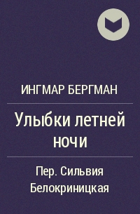 Ингмар Бергман - Улыбки летней ночи